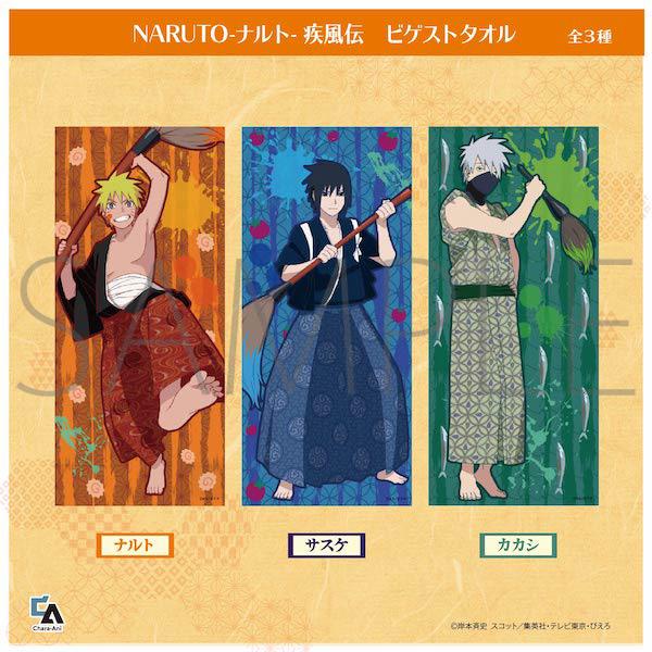 NARUTO-ナルト- 疾風伝 ビゲストタオル  サスケ(�CJF受注(限定・先行))