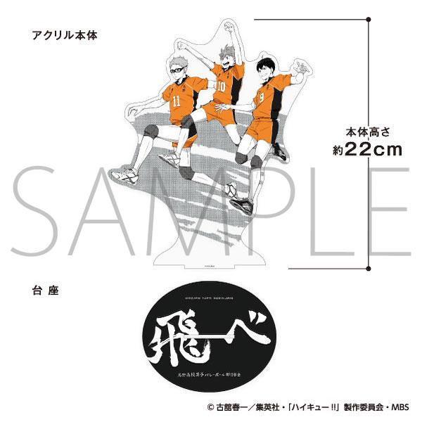 ハイキュー!! ジャンプ! ビッグアクリルスタンド 烏野高校(�CJF受注(限定・先行))
