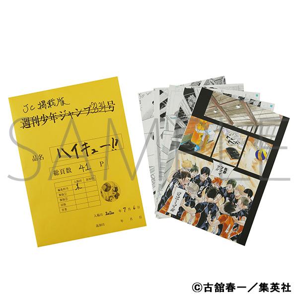 『ハイキュー!!』最終話まるごと複製原稿セット −JC掲載版− (全41頁)(�CJF受注(限定・先行))