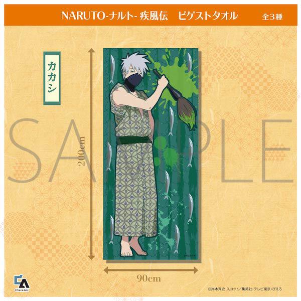 NARUTO-ナルト- 疾風伝 ビゲストタオル  カカシ(�CJF受注(限定・先行))
