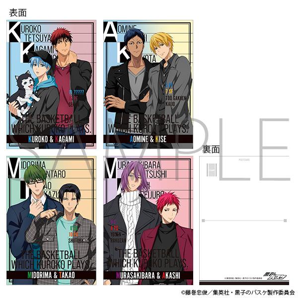 黒子のバスケ ポストカードセット(4枚1セット)(�AJF限定)